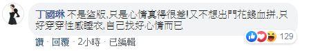 丁國琳 (圖/臉書)