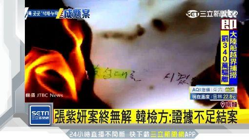 韓檢方認定「證據不足」 張紫妍案成謎