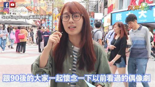 香港網紅隨機找路人挑戰經典偶像劇主題曲接唱。(圖/Szetingwong黃詩婷臉書授權)