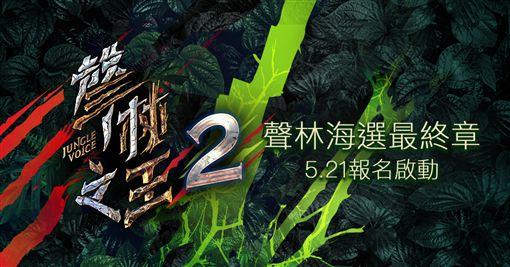 iM短影X《聲林之王2》 聲林海選最終章報名啟動