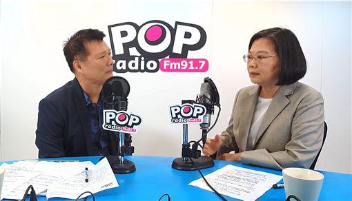 蔡英文總統21日接受廣播節目「POP大國民」專訪。(圖/翻攝POP radio)