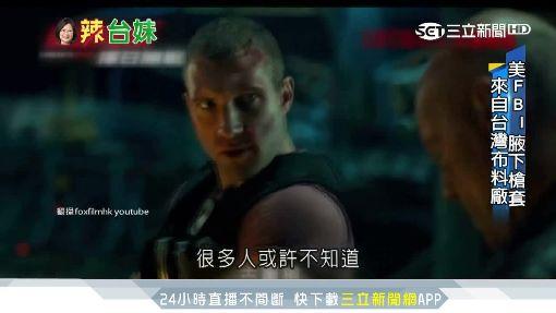 「國際內衣品牌、FBI槍套」 搶訂台灣製「三明治布」