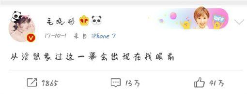 《後宮甄嬛傳》的瑛貴人女星毛曉彤 微博