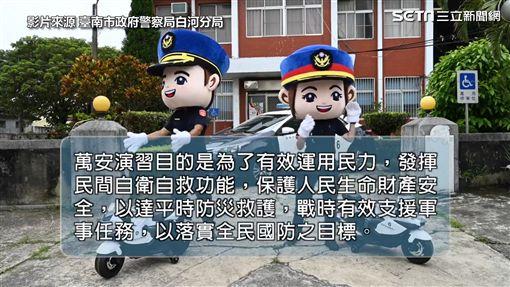 ▲警察寶寶在影片中將注意事項列出,提醒民眾。(圖/翻攝自 臺南市政府警察局白河分局)