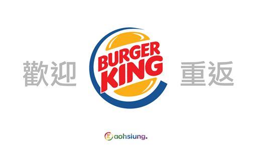 漢堡王。(圖/取自臉書高雄點 Kaohsiung.)