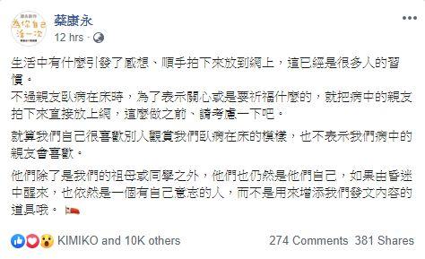 蔡康永臉書