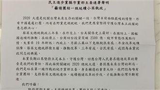 綠黨部主委連署挺英 爆余天設鴻門宴