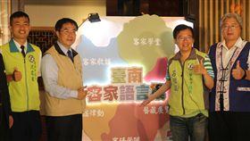 台南客家語言巢啟動台南市政府19日在客家文化會館舉辦「台南客家語言巢」啟動儀式,由台南市長黃偉哲(左2)宣布以6項計畫推廣客語。中央社記者楊思瑞攝 108年5月19日