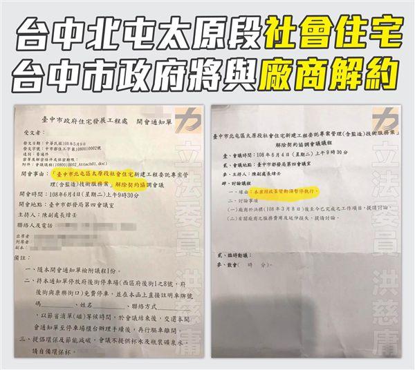 台中社會住宅 圖/翻攝自洪慈庸臉書