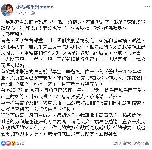 小蜜桃姐姐,朱安禹。圖/翻攝自FB