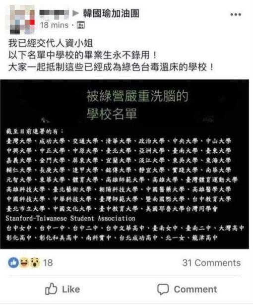 疑似韓粉在網路上呼籲抵制62所學校。(圖/翻攝自Dcard)