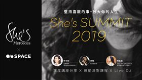 ▲賓士She's Summit女性論壇。(圖/Mercedes-Benz提供)