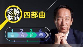 破解台灣低薪困境 郭董提四部曲解決
