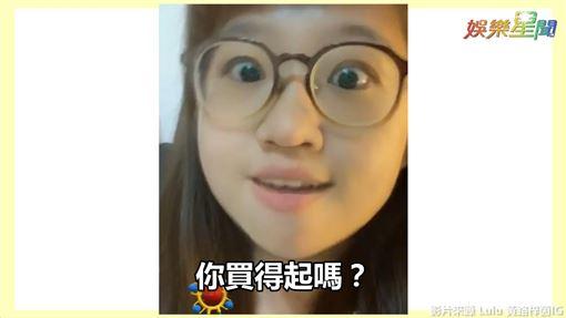 Lulu搞笑模仿愛炫耀的女孩。(圖/翻攝自Lulu 黃路梓茵Instagram)