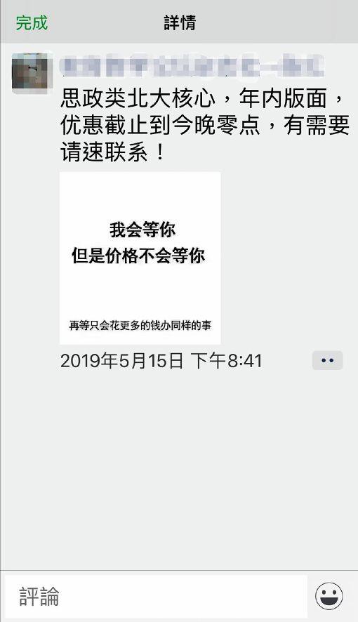中國書號緊縮(2)一名中國出版社仲介在個人微信上赤裸裸哄抬書號價格,貼圖表示,「6月1日起價格上調,我會等你,但是價格不會等你,再等只會花更多的錢辦同樣的事」。中央社記者陳家倫北京傳真 108年5月22日