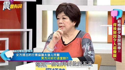 兩性專家廖輝英近日在《震震有詞》中分享嘿咻案例 影片截圖