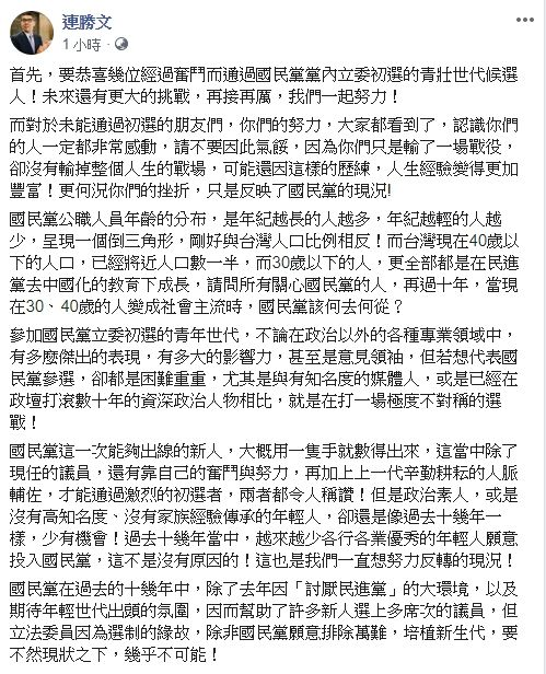 連勝文0523臉書發文,臉書