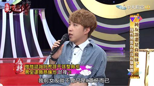大根,愷愷,麻辣天后傳/翻攝自YT