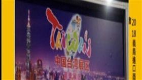 苗縣府出國參展自我矮化稱「中國台灣苗栗」/翻攝自苗栗議會質詢影片