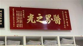 醫師牌匾。(圖/翻攝自PTT)