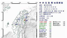 (圖/中央氣象局)地震,花蓮