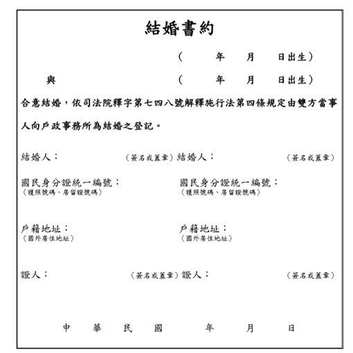 內政部網站公告的結婚書約已去掉「同性」。(圖/翻攝內政部官網)
