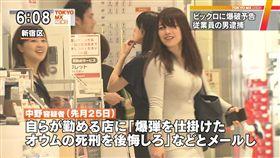 日本《TOKYO MX NEWS》日前在播報「新宿炸彈預告」報導,背景的一位路人爆乳美女,在網上激起熱烈討論。