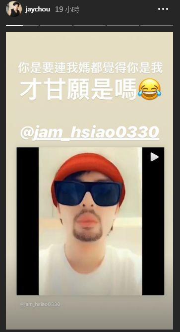 蕭敬騰模仿周杰倫/IG
