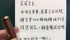 蔡英文,祁家威,同婚,法案,簽署,筆 圖/翻攝自臉書台灣同志諮詢熱線協會