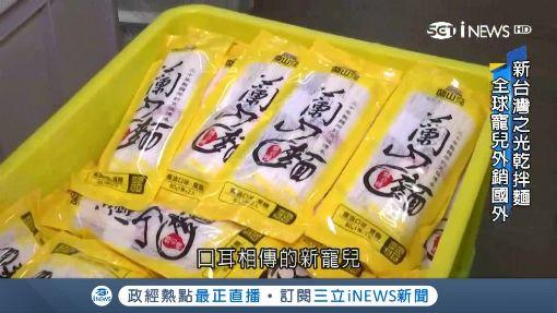 另類台灣之光!老媽、阿舍、蘭山麵外銷國外