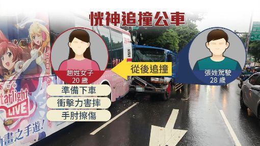 送貨恍神「撞公車」 女乘客下車慘拋飛