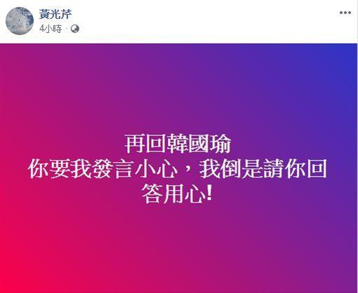 黃光芹0523晚發文,臉書
