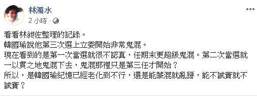 林濁水0524發文批韓國瑜立委能蒙就亂掰,臉書