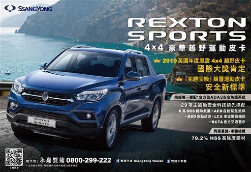 ▲SsangYong REXTON SPORTS推出購車優惠。(圖/SsangYong提供)