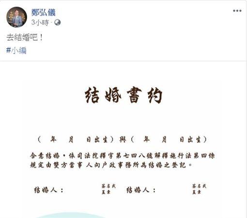鄭弘儀臉書發文(圖/翻攝自鄭弘儀臉書)