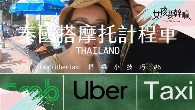 【旅圖中】泰國超夯叫車App!步驟解析教你怎麼用!