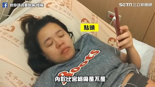 催生24小時失敗!孕媽產前內診痛哭