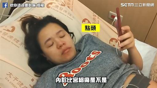 準媽媽因內診痛到飆淚。(圖/欸你這週要幹嘛臉書)