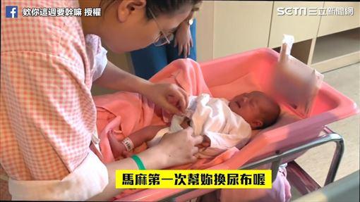 新手媽幫寶寶換尿布。(圖/欸你這週要幹嘛臉書)