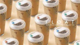 FLOAT無吸管珍珠奶茶杯  圖/吳天瑜、史芳提供