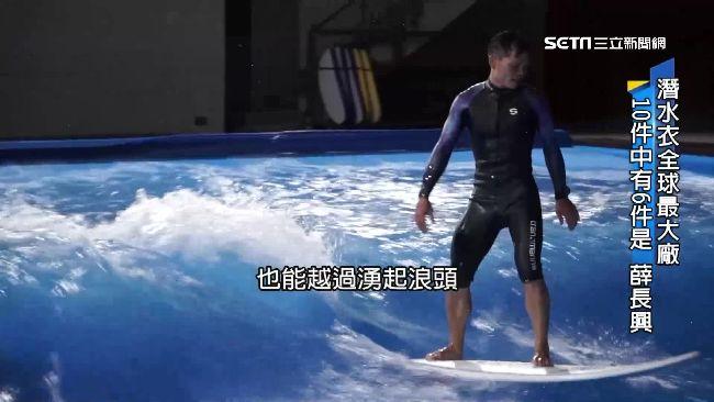 潛水衣代工全球最大廠 就在台灣宜蘭