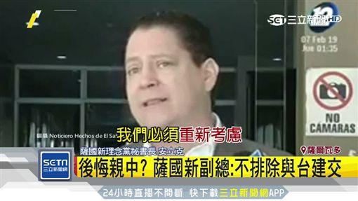 為台WHA遭拒抱屈! 聖文森怒嗆中國