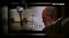 梵諦岡驅鬼1800