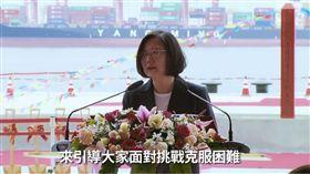 蔡英文24日上午參加蘇澳龍德造船廠的沱江艦開工典禮(翻攝自蔡英文Youtube頻道)