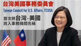 蔡英文宣布「台灣美國事務委員會」更名(翻攝自蔡英文臉書)