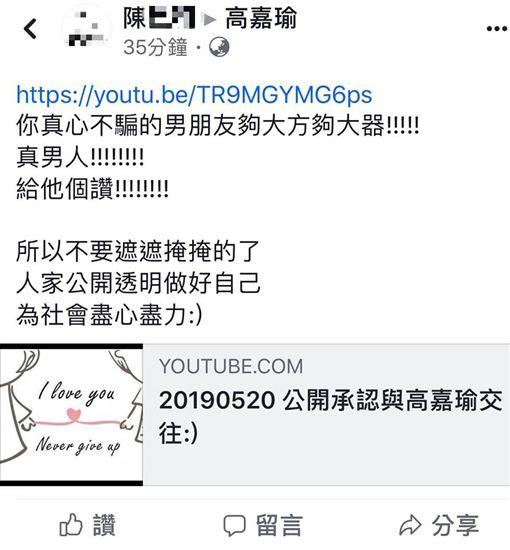 粉絲幻想「她是女友」狂騷擾!港湖女神超崩潰:該報警嗎?(圖/翻攝自高嘉瑜臉書)