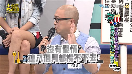 Paul/翻攝自我愛小明星大跟班YouTube