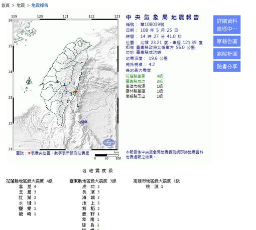 0525地震(圖/翻攝自中央氣象局)