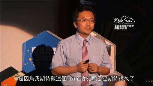 北一女新校長、和平高中校長陳智源(圖/翻攝自YouTube-台北酷課雲頻道)