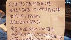 新竹,爆廢公社,改車,紙條(圖/翻攝爆廢公社二館)